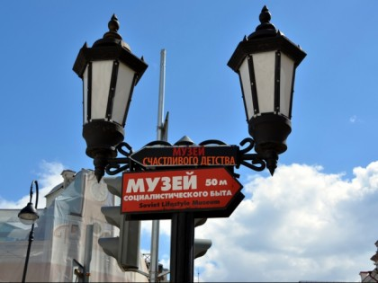 Photo: museums and exhibitions, Museum of Soviet Life, Kazan